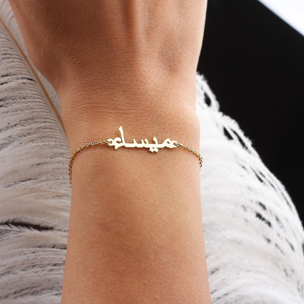 Glorria Silver Arabic Name Bracelet